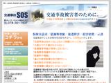 交通事故SOS