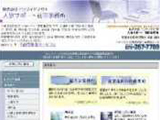 人事サポート前田事務所