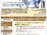 大阪・北区・梅田の税理士事務所 あさひ会計事務所