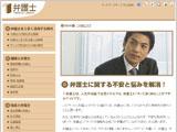 弁護士情報サイト:?弁護士