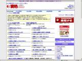 行政書士seek -行政書士資格試験系ポータルサイト-