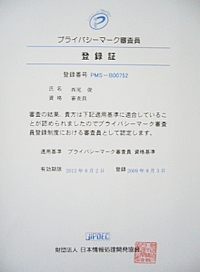 JIPDECプライバシーマーク審査員資格証